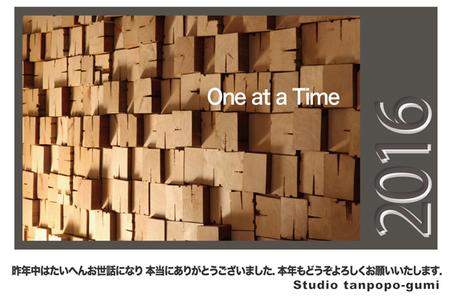 2016仕事年賀状ブログ.jpg